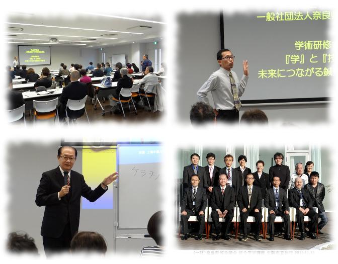 20151115学術講習会