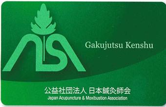 学術研修カード
