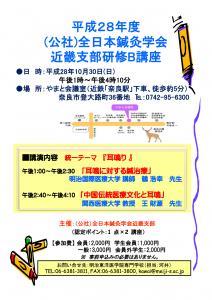 H28 B講座ポスター(奈良会場)[33340]